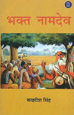 भक्त नामदेव - Bhakt Namdev