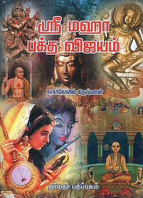 Sri Maha Baktha Vijayam (Tamil)