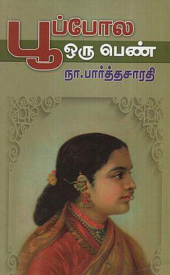 A Lady - Like A Flower (Tamil)