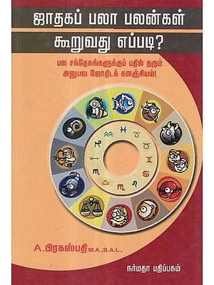 A Treatise on Astrological Predictions (Tamil)