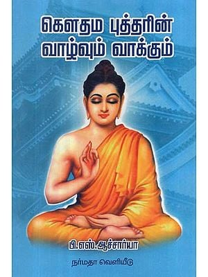 The Life And Message of Gautam Buddha- Told in Easy Tamil