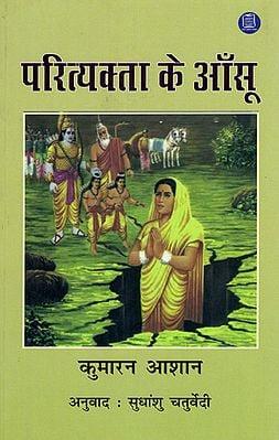 परित्यक्ता के ऑंसू - Parityakta Ke Aansu (Collection of Poems)