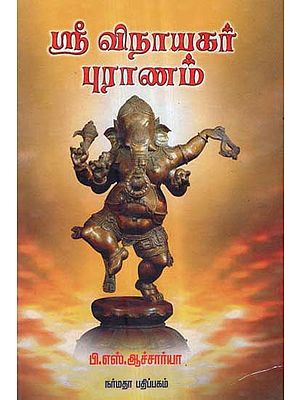 The Puranic History of Lord Ganesa in Tamil