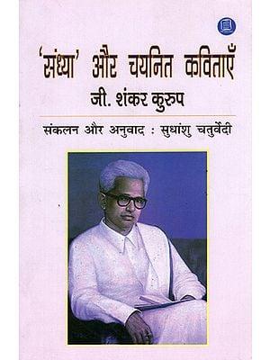 संध्या और चयनित कविताएँ - Sandhya and Selected Poems