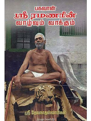 Life and the Message of Sri Ramana Maharishi (Tamil)