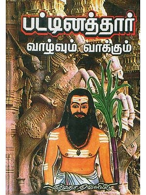The Life And Message of Saint Pattinathar (Tamil)