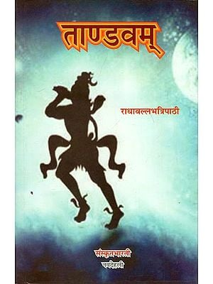 ताण्डवम् - Tandava (Novel in Sanskrit)
