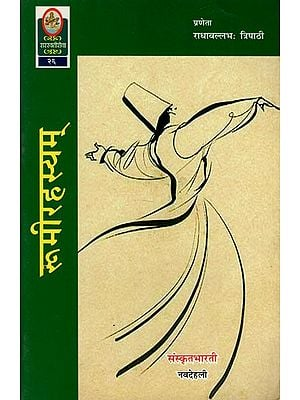 रूमीरहस्यम् - Rumi Rahasya (Poetry)