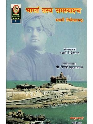 भारतं तस्य समस्याश्च - Bharata Tasya Samasyashcha (A Collection from Swami Vivekananda's Works About the Problems of India and Their Solutions)
