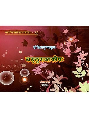 यङ्लुगन्तकोषः - Yangluganta Kosha (A Reference Book of Sanskrit Grammar on 'Yang' & 'Luk' Ending Forms of Verbal Roots)