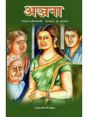 अञ्जना - Anjana (A Translation of Kannada Novel 'Anjana')