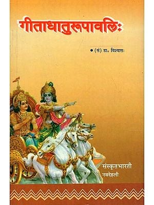 गीताधातुरूपावलिः - Gita Dhatu Rupavali (A Collection of All Verb Declensions Used in Bhagavad Gita)