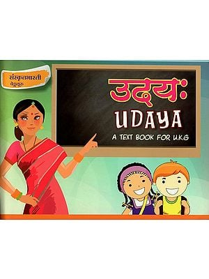 उदयः - Udaya (A Text Book for U.k.G)