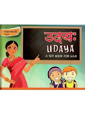 उदयः - Udaya (A Text Book for U.k.G)