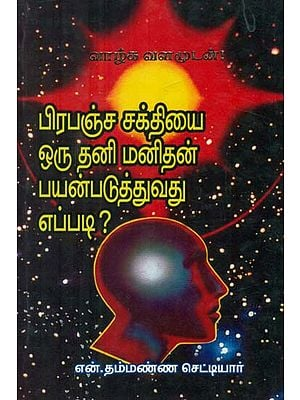 How to Use Cosmic Power For Personal Development (Tamil)