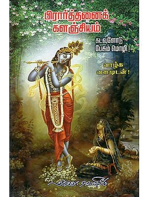 Prarthanai Kalanjiyam- A Collection of Devotional Hymns (Tamil)