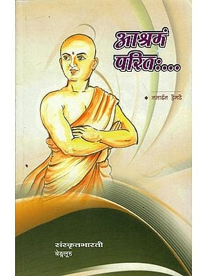 आश्रमं परितः - Ashrama Parita (A Novel in Sanskrit)
