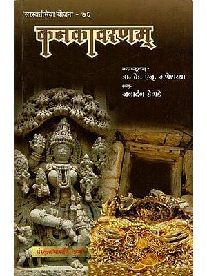 कनकावरणम् - Kanak Aavarana (A Translation of Famous Kannada Novel)