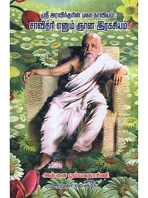 The Mystical Secret of 'Savitri' (The Epic by Shri Aurobindo) Exposition in Tamil