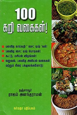 100 Curries- 100 Tasteful South Indian Curry Preparations (Tamil)