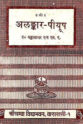अलंकार पीयूष: Alankara Piyush (An Old and Rare Book)