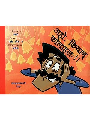 अहो, कियान् कोलाहलः !! - Aho Kiyan Kolahala!! (A Pictorial Story Book for Children)