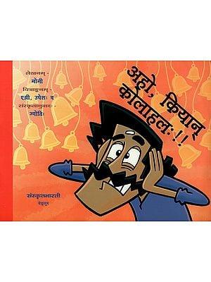 अहो, कियान् कोलाहलः !! - Aho Kiyan Kolahala!! (A Pictorial Story Book for Children)