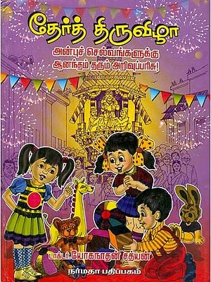 A Collection of Short Stories For Children (Tamil)