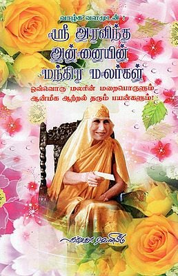 The Character of Flowers and Their Spiritual Powers as Defined by the Mother (Tamil)