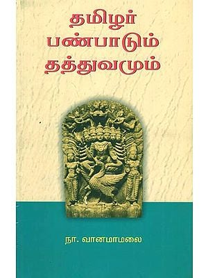 Principles and Philosophy of Tamilians (Tamil)
