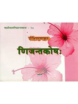 णिजन्तकोष: - Nijanta Kosha (A Reference Book of Sanskrit Grammar 'Nijanta' Forms of Verbal Roots)