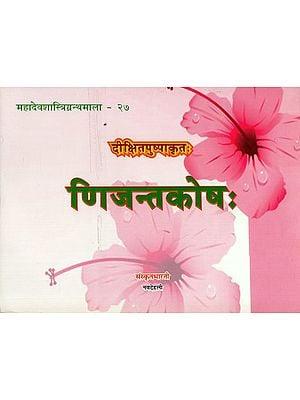 णिजन्तकोष: - Nijanta Kosha (A Reference Book of Sanskrit Grammar 'Nijanta' Forms of Verbal Roots)