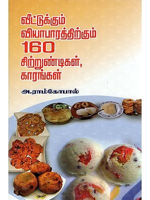 Cookery Guide for Making Varieties of Savouries and Tiffin (Tamil)