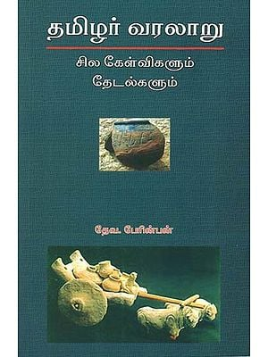 History of Tamilians- Some Questions and Findings (Tamil)