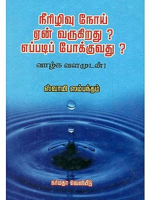 How to Prevent / Cure Diabetes (Tamil)