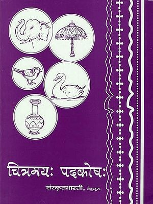चित्रमयः पदकोषः - Chitramaya Pada Kosha (A Pictorial Dictionary in Sanskrit with English Meaning)