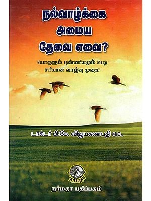Necessities for a Good Life- Explanation on Knowing Self, Birth Secrets and Knowing About God for a Peaceful Life (Tamil)