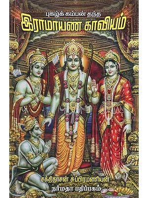 Ramayana Kaaviyam- The Great Epic of Bharath (Tamil)