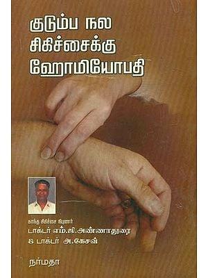 Kudumba Nala Sigichaikku Homeopathy (Tamil)