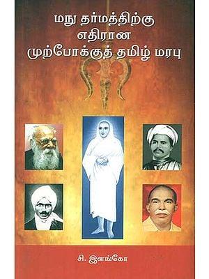 Forward Tamilians Thought Against Manu Dharma (Tamil)