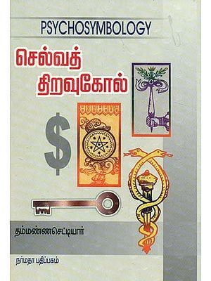 A Book On Psychosymbology to Get Rich (Tamil)