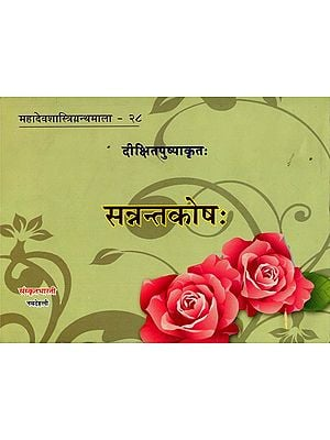 सन्नत्न्तकोष: - Sannanta Kosha (A Reference Book in Sanskrit Grammar on 'San' Ending Forms of Verbal Roots)