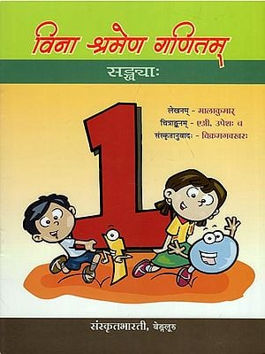 विना श्रमेण गणितम् - Vina Shramena Ganitam (A Pictorial Book for Children to Teach Mathematics in a Fun Manner)