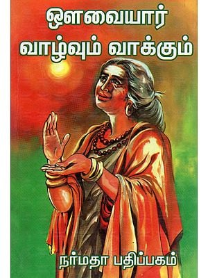 Tamil Poetess Avvaiyar- Life and Message (Tamil)