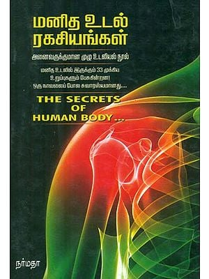 The Secrets of Human Body (Tamil)
