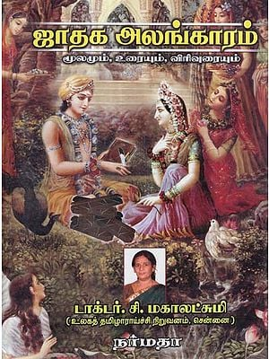An Ancient Treatise on Indian Astrological System- Dissertation in Tamil