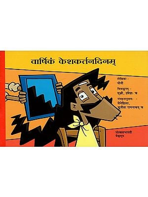 वार्षिकं केशकर्तनदिनम् - Varshika Keshakartanadina (A Story Book for Children)