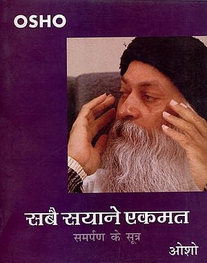 सबै सयाने एकमत - समर्पण के सूत्र - A Collection of Ten Immortal Speeches on Dadoo Vaani (Sources of Surrender)