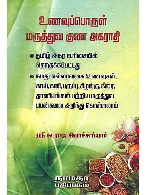 The Medicinal Qualities of the Foods (Tamil)