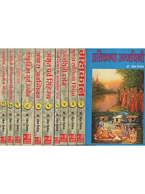 Ujjain the Greatest Resource (Set of 11 Volumes in Hindi)